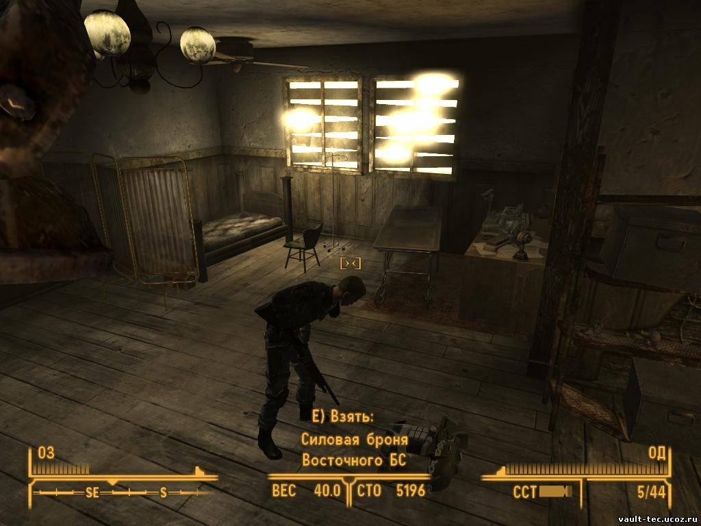 Fallout New Vegas Силовая Броня Код